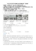 河北省2020年中考道德与法治真题含答案解析