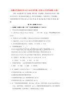 内蒙古巴彦淖尔市高二化学12月月考试题(B卷)