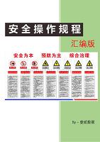 餐厅厨房各种操作安全规程汇编打印版