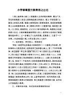 小学禁毒宣传教育活动总结-精编