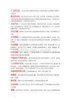 自学考试中国文化概论 考前串讲--名词