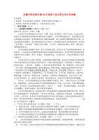 内蒙古阿拉善左旗高三语文第五次月考试题