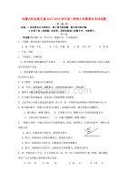 内蒙古阿拉善左旗高一物理上学期期末考试试题