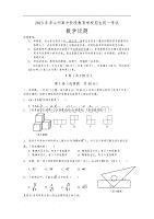 2015年凉山州高中阶段教育学校招生数学试题及答案