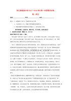 内蒙古阿拉善左旗高级中学高一语文上学期期末考试试题