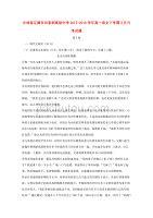 吉林省舒兰市高二化学下学期期末考试dafa(扫描版)(1)