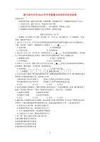 浙江省台州市2020年中考道德与法治历史社会真题含答案