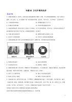 十年(2011—2020)高考真题历史分项详解(全国通用)专题02 古代中国的经济原卷版