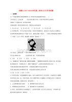 内蒙古高二政治12月月考试题