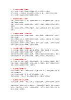自学考试中国文化概论 考前串讲--简答