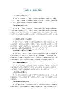 自学考试 中国文化概论资料