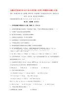 内蒙古巴彦淖尔市高二化学上学期期中试题(B卷)
