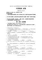 自学考试 中国税制 dafa及答案解析
