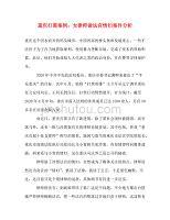 重庆打黑案例:女律师做法官情妇案件分析