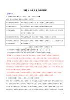 十年(2011—2020)高考真题历史分项详解(全国通用)专题18 历史上重大改革回眸解析版
