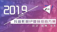 抖音-2019影视IP营销招商方案-41P