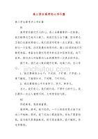 精编高三学生高考决心书6篇(三)