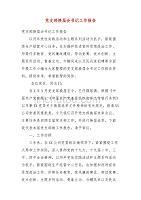 精编党支部换届会书记工作报告(三)