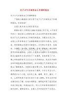 精编关于大气污染防治工作调研报告(三)