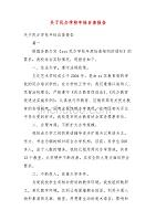 精编关于民办学校年检自查报告(三)