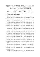 福建省福州市四校2019-2020学年高二语文下学期期末联考试题 (含答案)