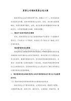 贸易公司钢材贸易企划书