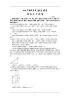 湖北省2020届高三6月供卷理综物理试题 Word版含答案