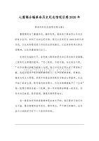 七篇稿合编革命历史纪念馆观后感2020年