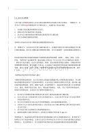 美国会计准则中文版01-收入确认-reviewed-by-Cathy-ok
