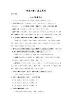 高中地理必修二(中图版)