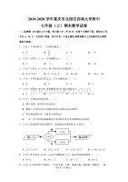 人教版初中数学七年级上册期末数学试卷(2019-2020学年重庆市北碚区西南大学附中