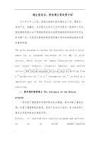 营改增主要政策介绍 (中英)