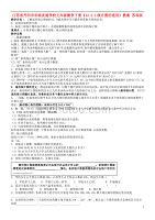 江苏省丹阳市华南实验学校七年级数学下册《12.2-1统计图的选用》教案 苏科版