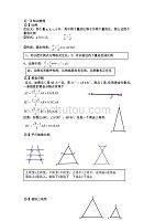 相似三角形专题