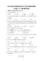 人教版初中数学七年级上册期末数学试卷(2019-2020学年湖南省长沙市天心区长郡教育集团