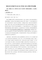 黑龙江省大庆实验中学2020-2021学年高二语文上学期开学考试试题 (含答案)