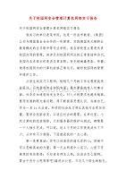 精编关于校园网安全管理计算机网络实习报告(三)