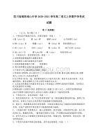 四川省绵阳南山中学2020-2021学年高二语文上学期开学考试试题 (含答案)