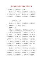 精编机关公务员工作失职检讨书范文2篇(三)