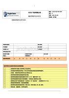 《临时用电作业许可证》文档