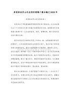 参观革命烈士纪念馆有感稿六篇合编文2020年