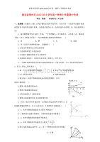 湖北省荆州市高一物理上学期期中考试