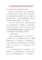 精编关于发展农村经济物价局生猪市场分析报告(三)
