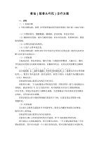 骨伤科 骨蚀(股骨头坏死)诊疗方案(试行版2017)