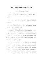 参观革命纪念馆有感范文6篇2020年