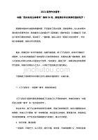 """2021年高考作文备考:中国""""四大处世立命奇书""""精华24句"""