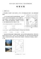 江苏省徐州市2020届高三考前模拟检测地理试题 Word版含答案