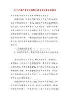 精编关于开展严肃党的组织生活专项检查自查报告(三)