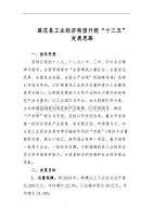 莲花县工业主导产业发展思路