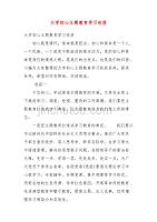 精编大学初心主题教育学习收获(三)